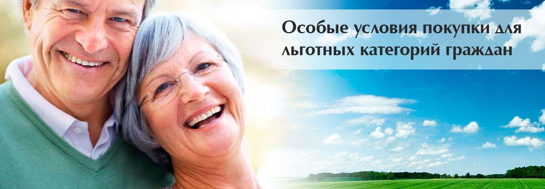 Особые условия для покупки льготным категориям граждан